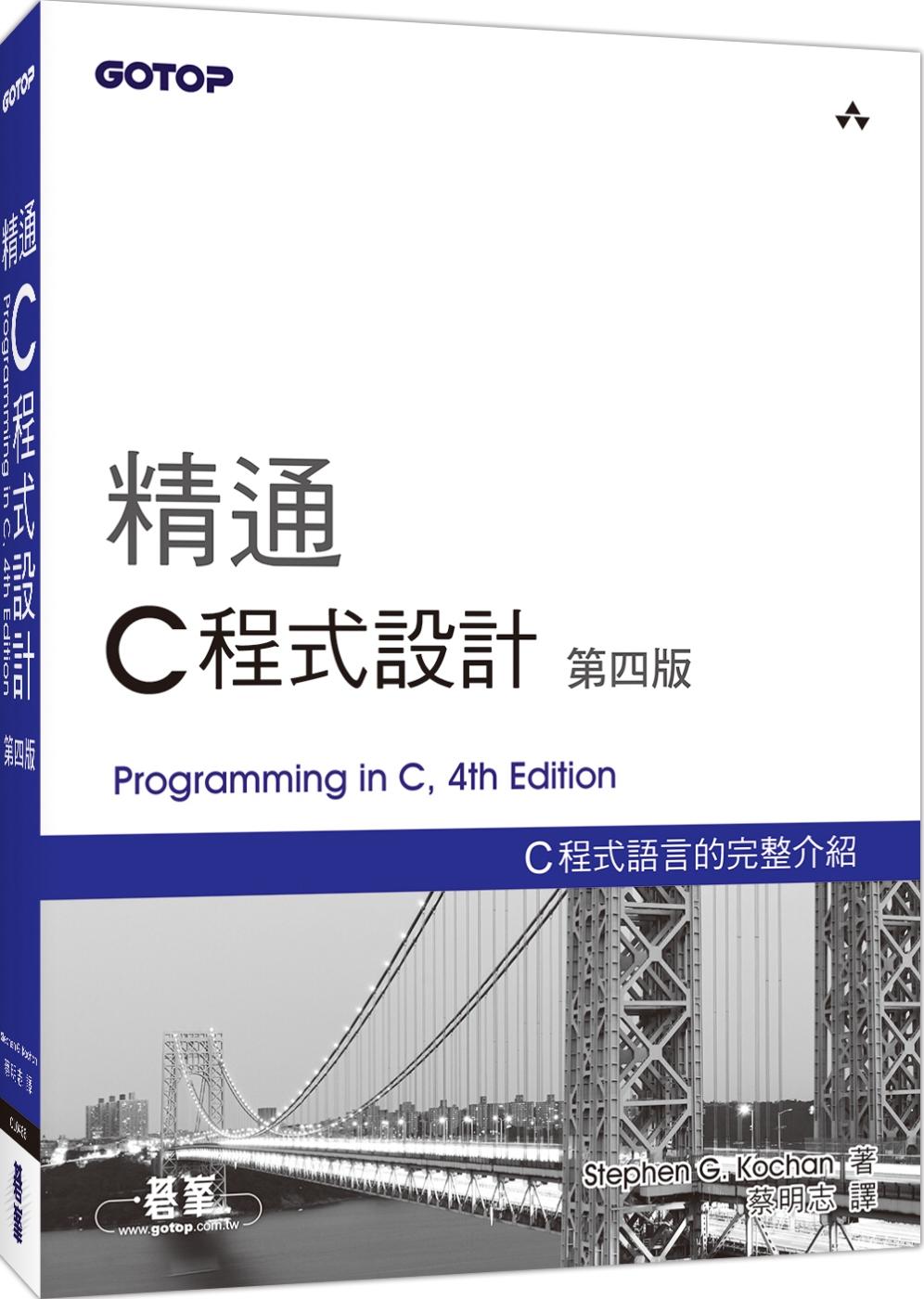 ◤博客來BOOKS◢ 暢銷書榜《推薦》精通C程式設計(第四版)