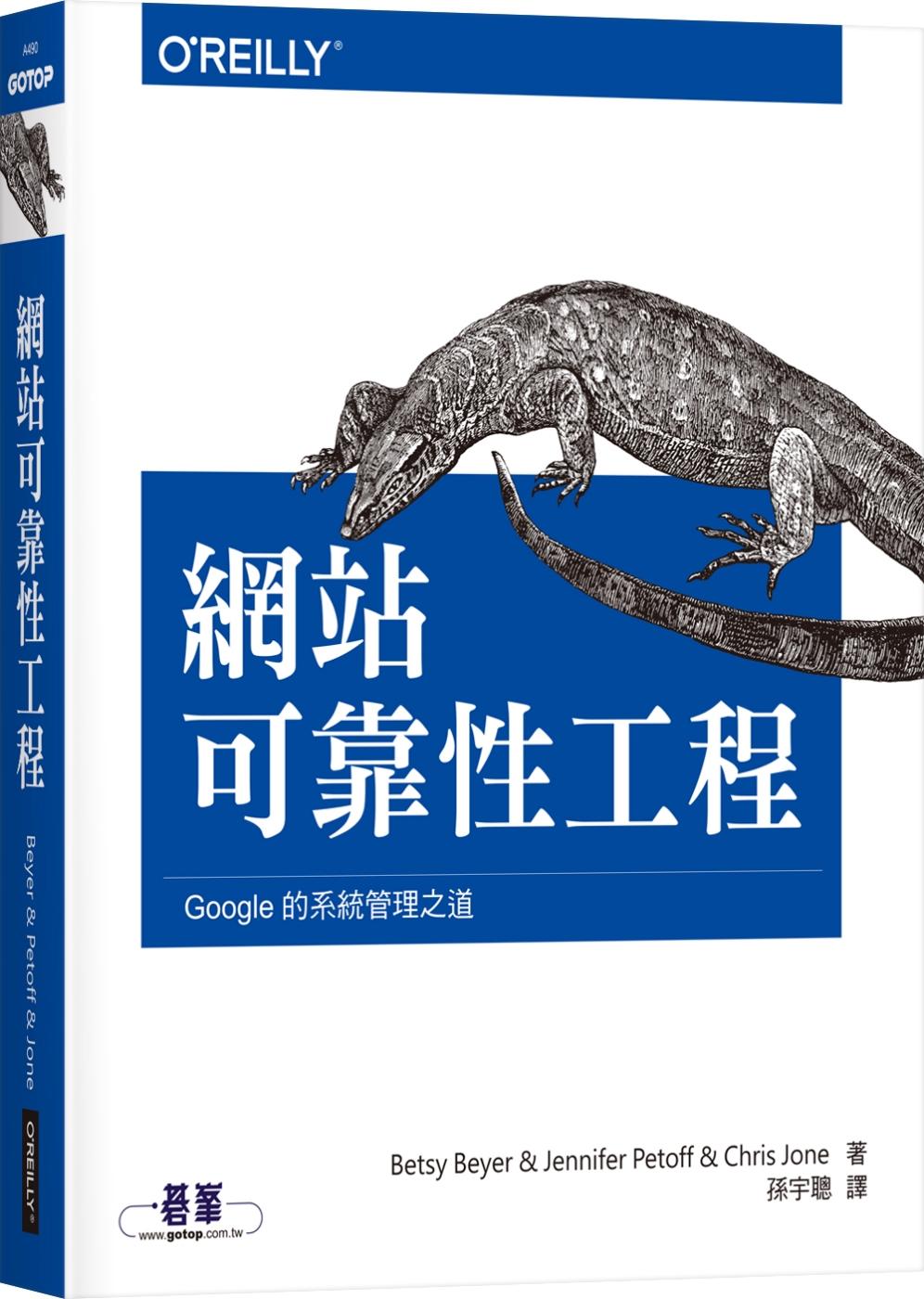 網站可靠性工程:Google的系統管理之道