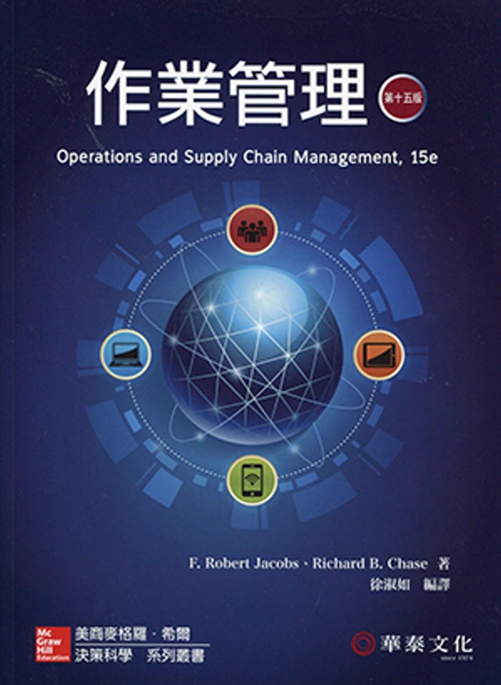 作業管理(15版)