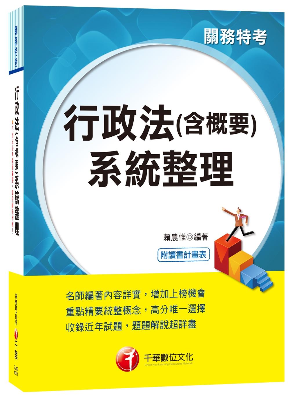 ◤博客來BOOKS◢ 暢銷書榜《推薦》行政法(含概要)系統整理[關務特考]