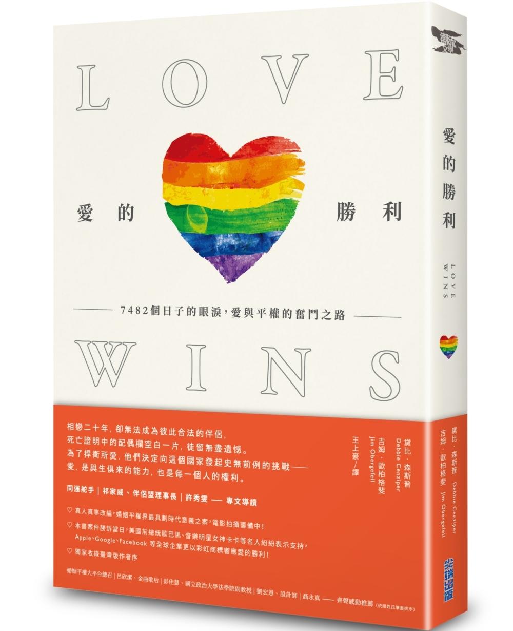 ◤博客來BOOKS◢ 暢銷書榜《推薦》《愛的勝利:7482個日子的眼淚,愛與平權的奮鬥之路》作者簽名版