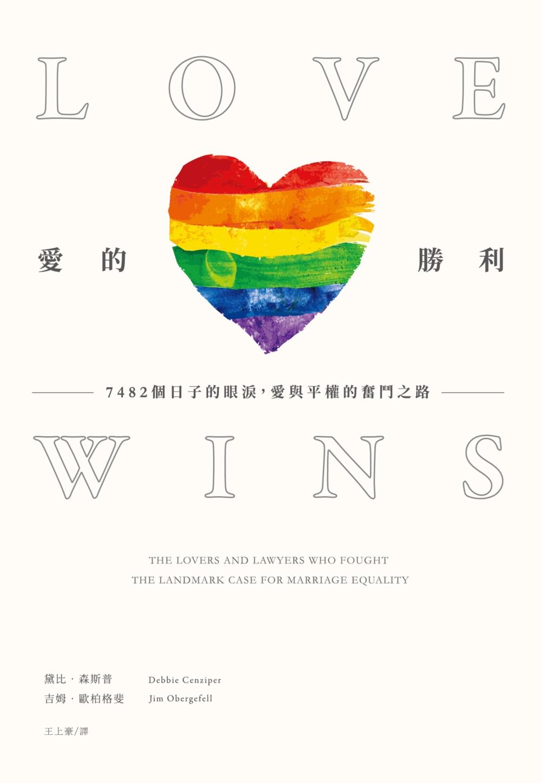 愛的勝利:7482個日子的眼淚,愛與平權的奮鬥之路