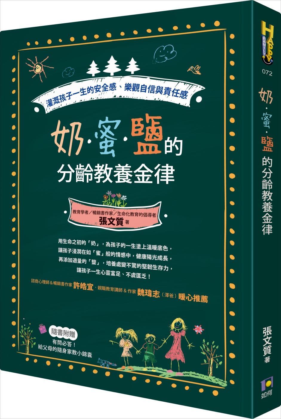 ◤博客來BOOKS◢ 暢銷書榜《推薦》奶‧蜜‧鹽的分齡教養金律:灌溉孩子一生的安全感、樂觀自信與責任感