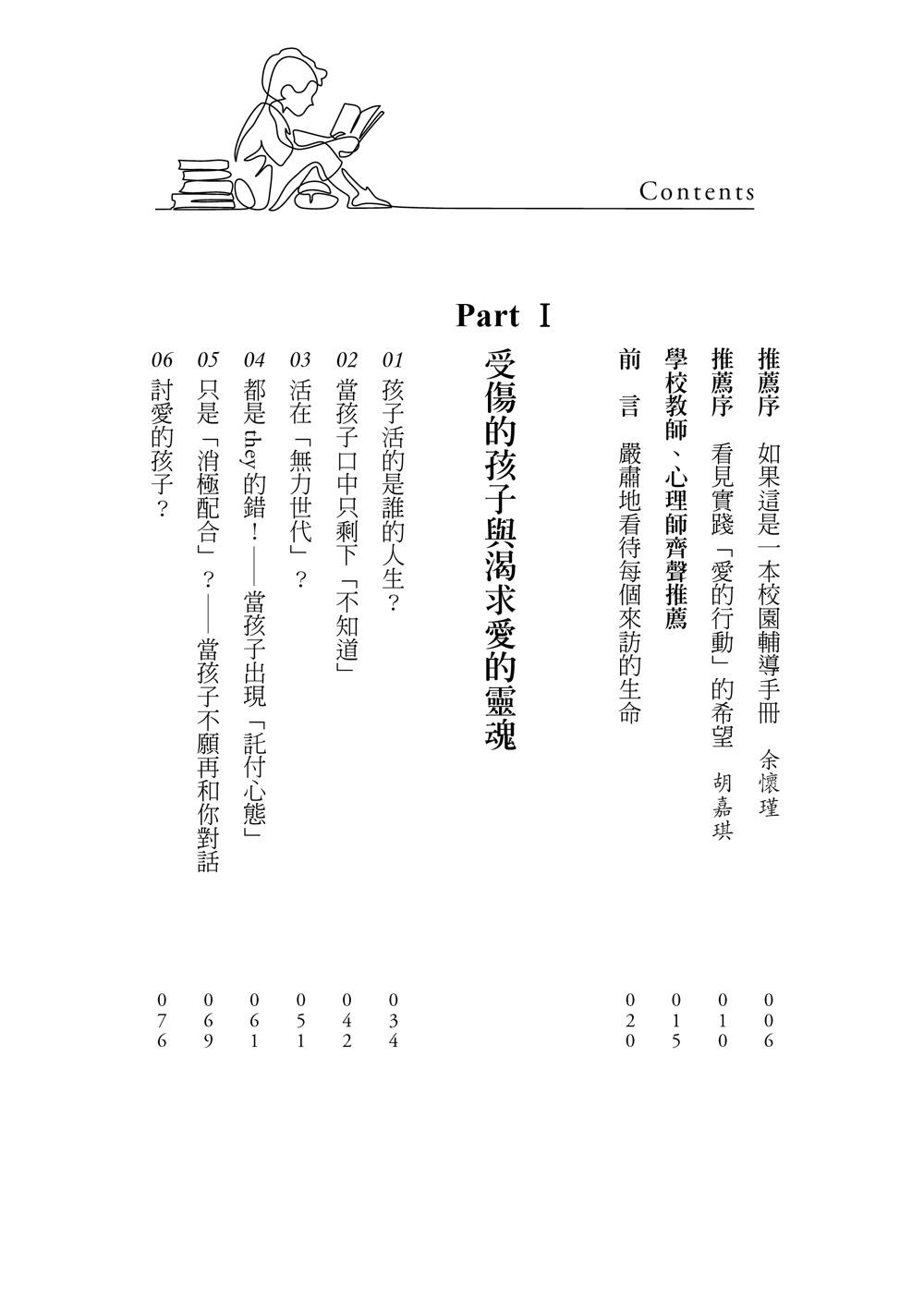 //im1.book.com.tw/image/getImage?i=http://www.books.com.tw/img/001/077/08/0010770814_b_02.jpg&v=5a0c1764&w=655&h=609