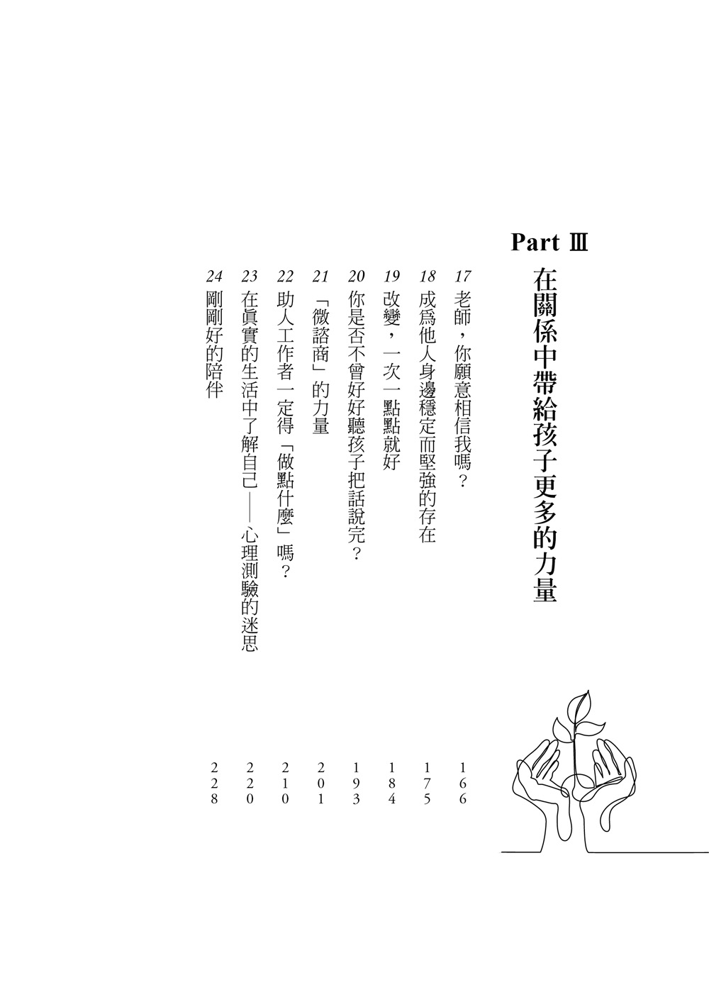 http://im1.book.com.tw/image/getImage?i=http://www.books.com.tw/img/001/077/08/0010770814_b_04.jpg&v=5a0c1764&w=655&h=609