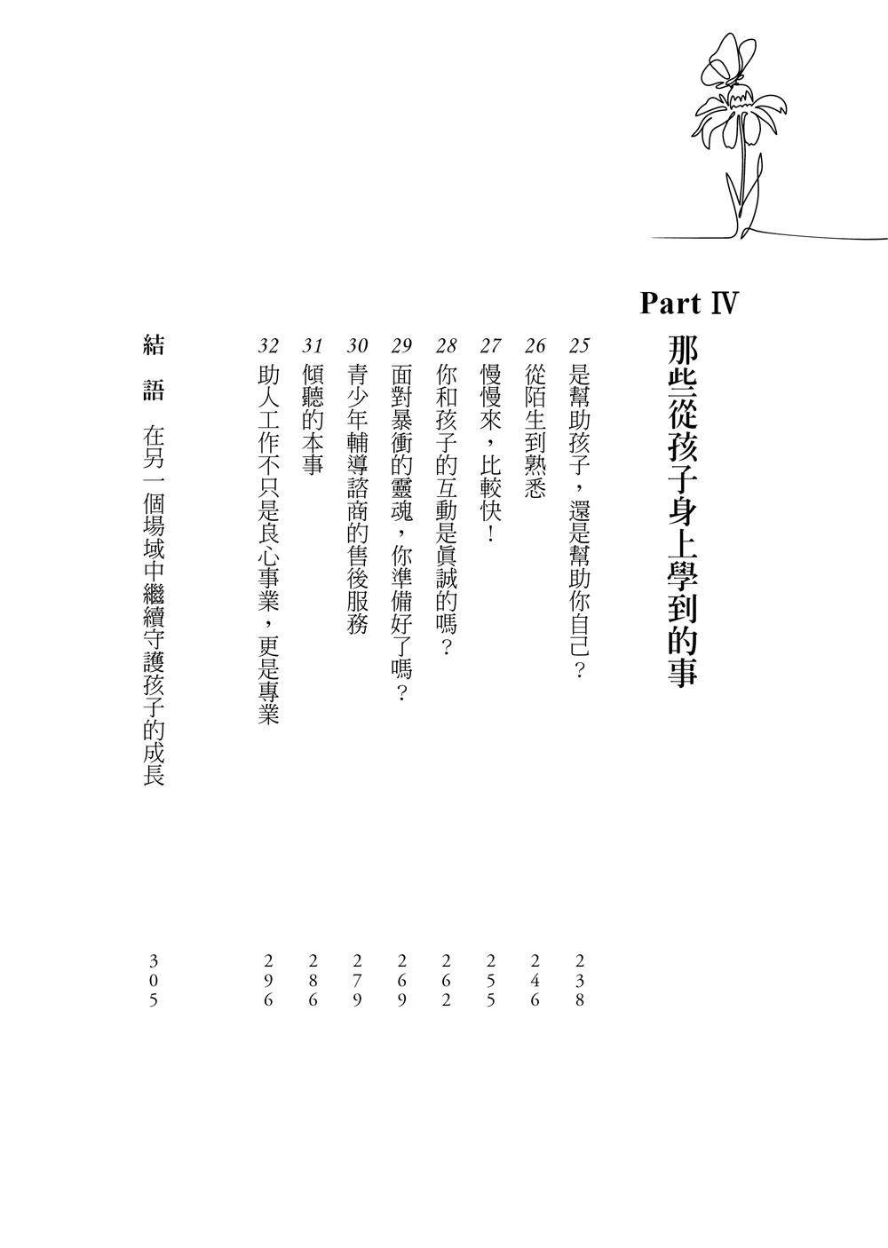 http://im2.book.com.tw/image/getImage?i=http://www.books.com.tw/img/001/077/08/0010770814_b_05.jpg&v=5a0c1765&w=655&h=609