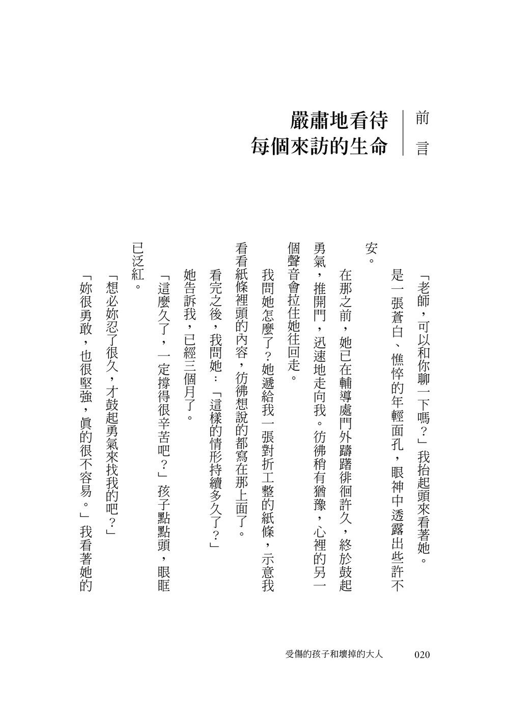 http://im2.book.com.tw/image/getImage?i=http://www.books.com.tw/img/001/077/08/0010770814_b_07.jpg&v=5a0c1765&w=655&h=609