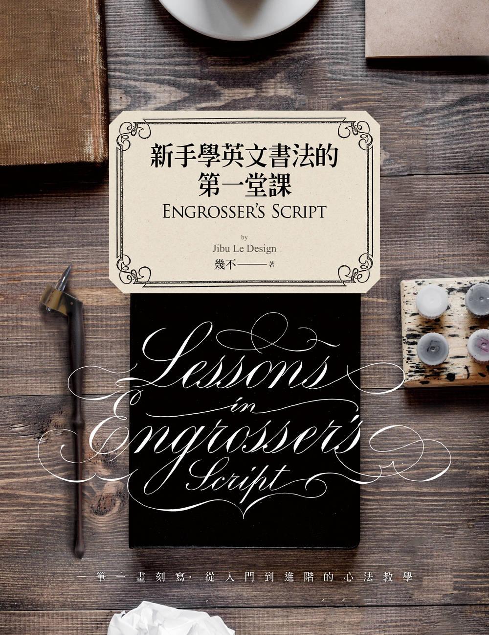 ◤博客來BOOKS◢ 暢銷書榜《推薦》新手學英文書法的第一堂課:Engrosser's Script
