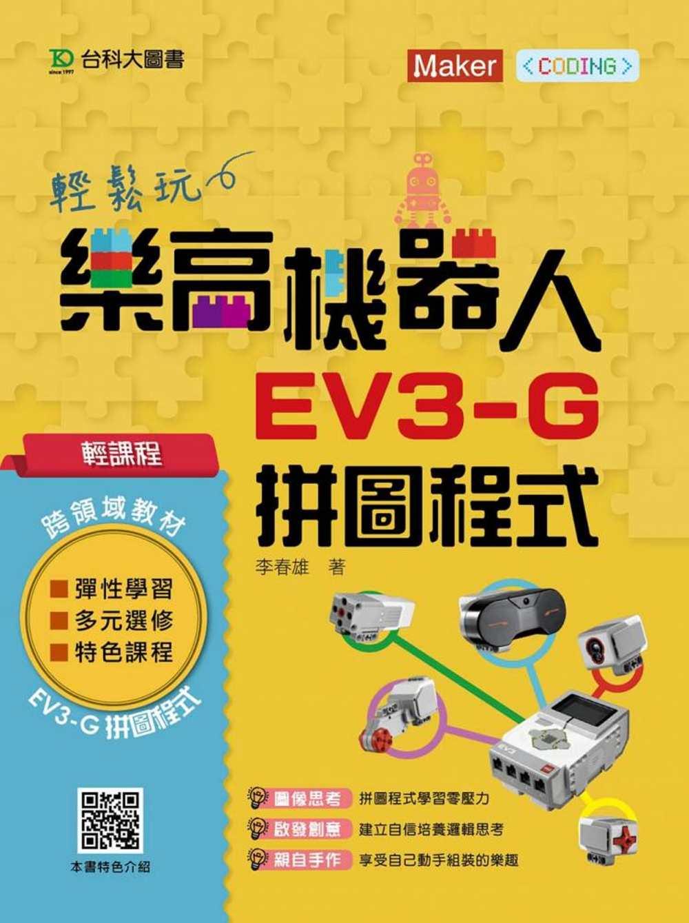 輕課程 輕鬆玩樂高機器人EV3...