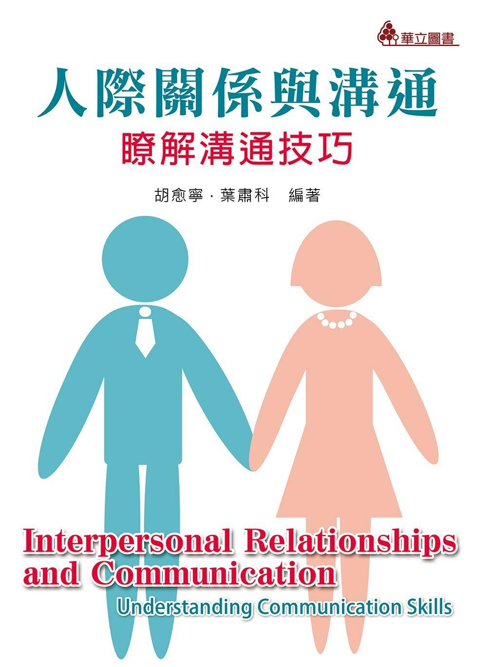 人際關係與溝通:瞭解溝通技巧(二版)