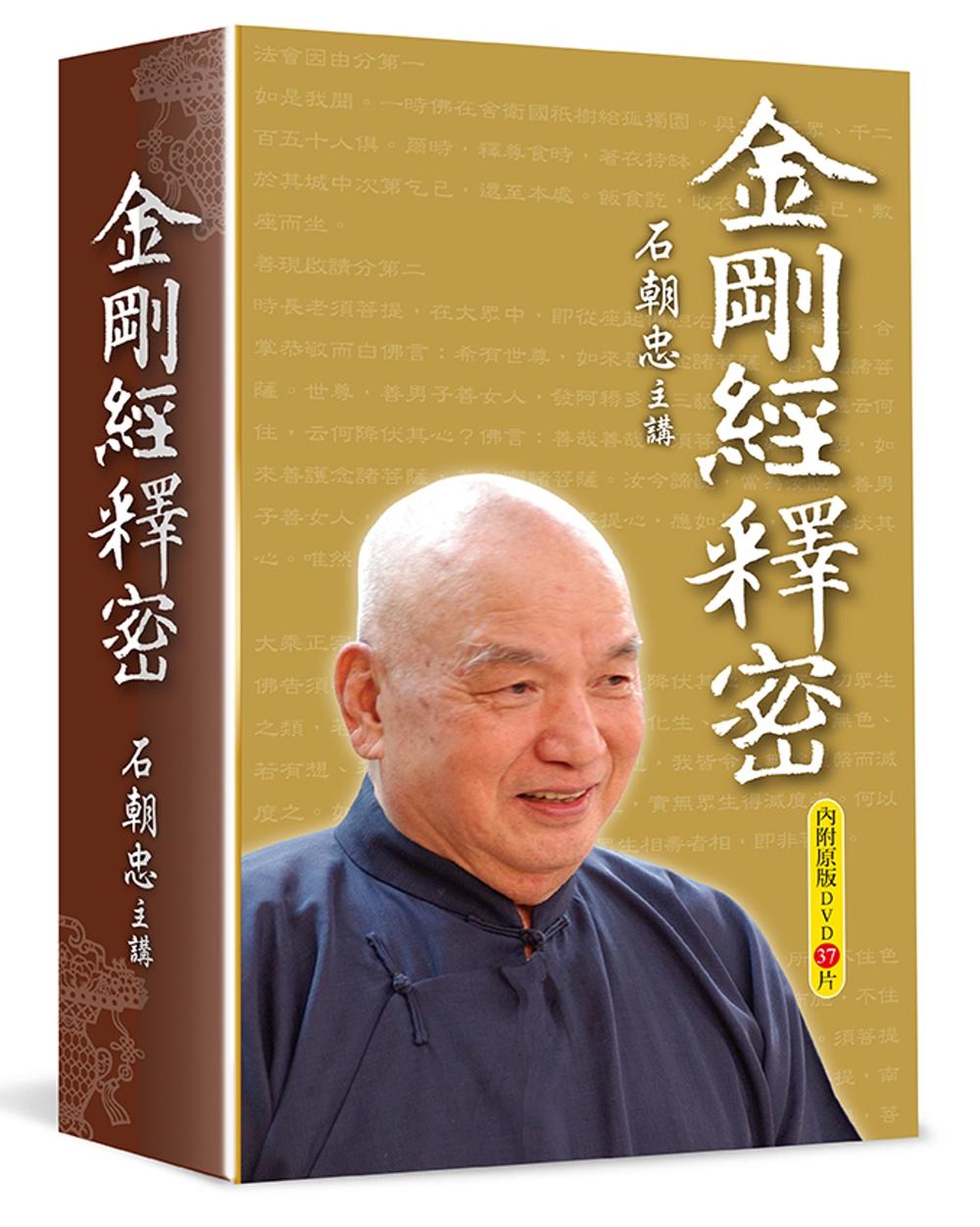 金剛經釋密 (DVD37片)