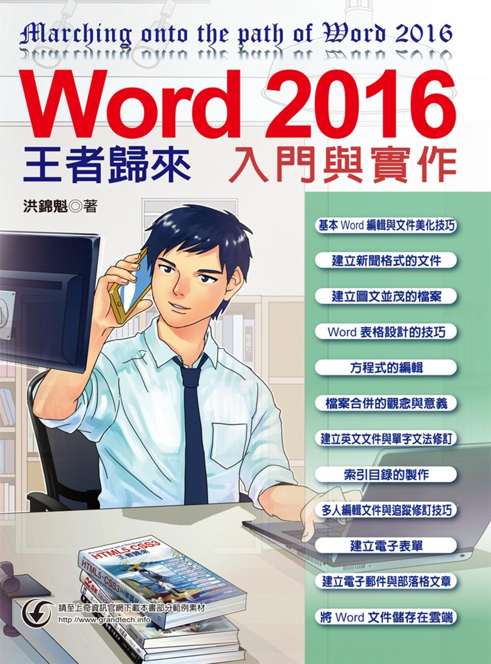◤博客來BOOKS◢ 暢銷書榜《推薦》Word 2016入門與實作王者歸來