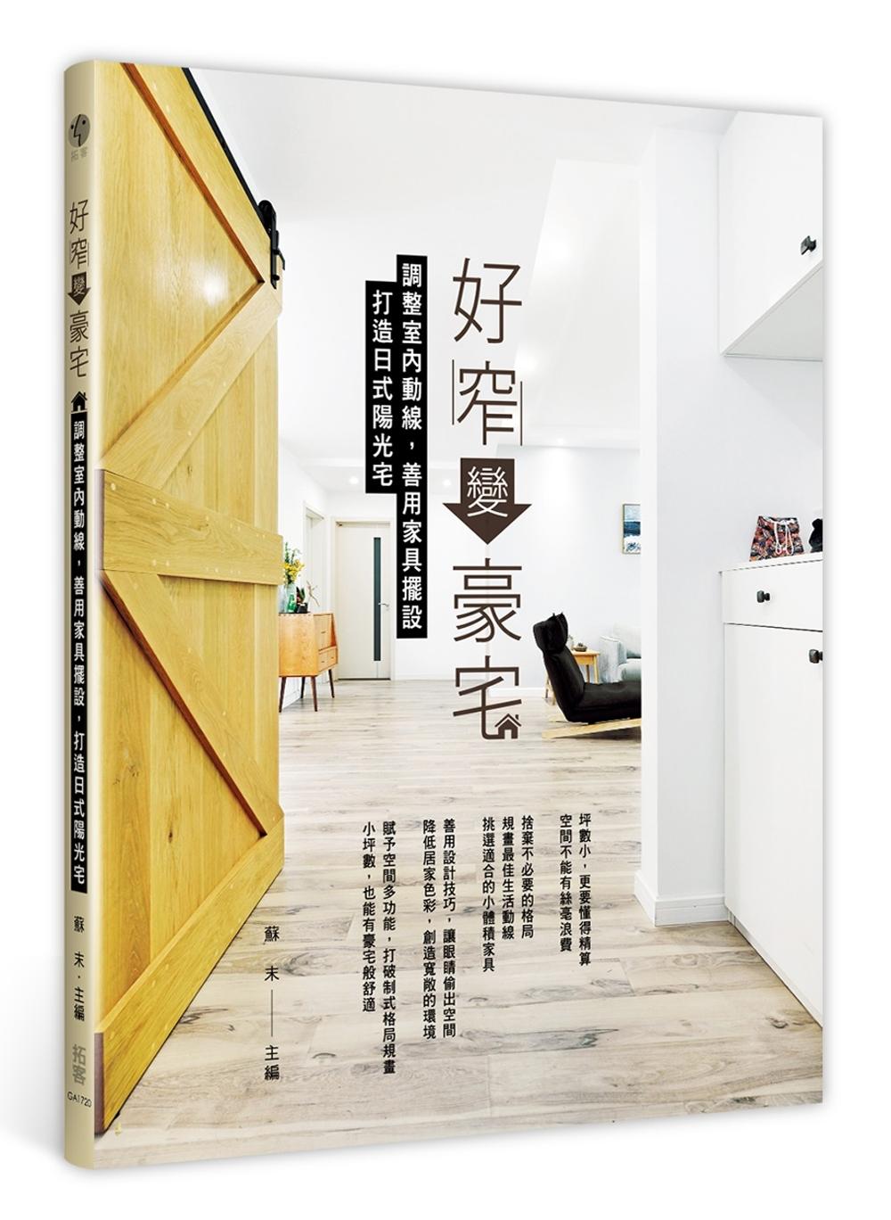 好窄變豪宅:調整室內動線,善用家具擺設,打造日式陽光宅