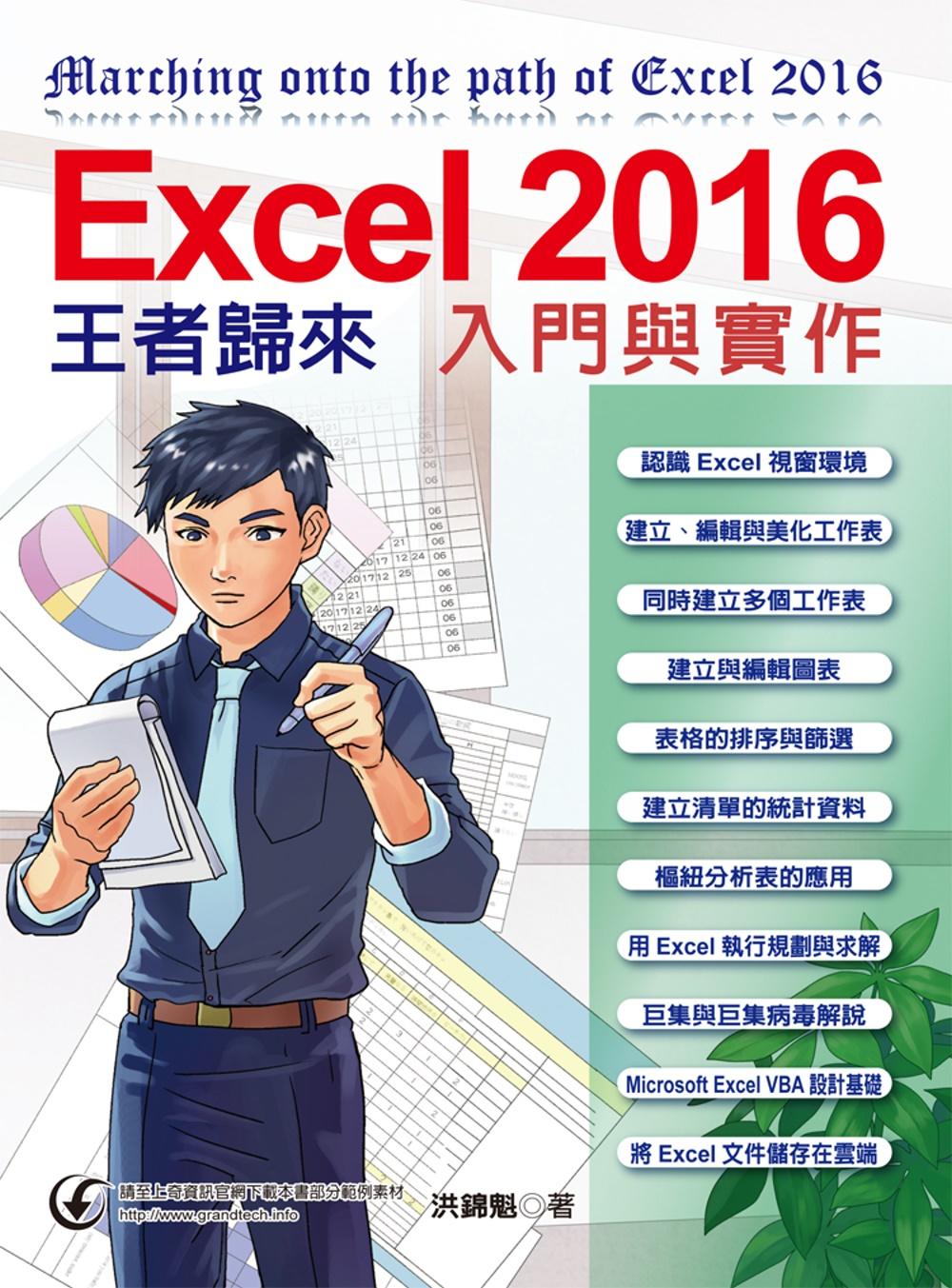 ◤博客來BOOKS◢ 暢銷書榜《推薦》Excel 2016入門與實作王者歸來