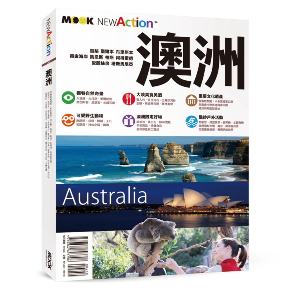 《澳洲》 商品條碼,ISBN:9789862893708
