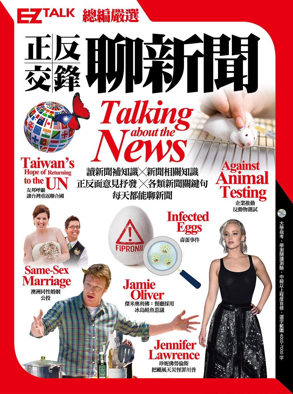 正反交鋒聊新聞:EZ TALK總編嚴選特刊(1書1MP3)