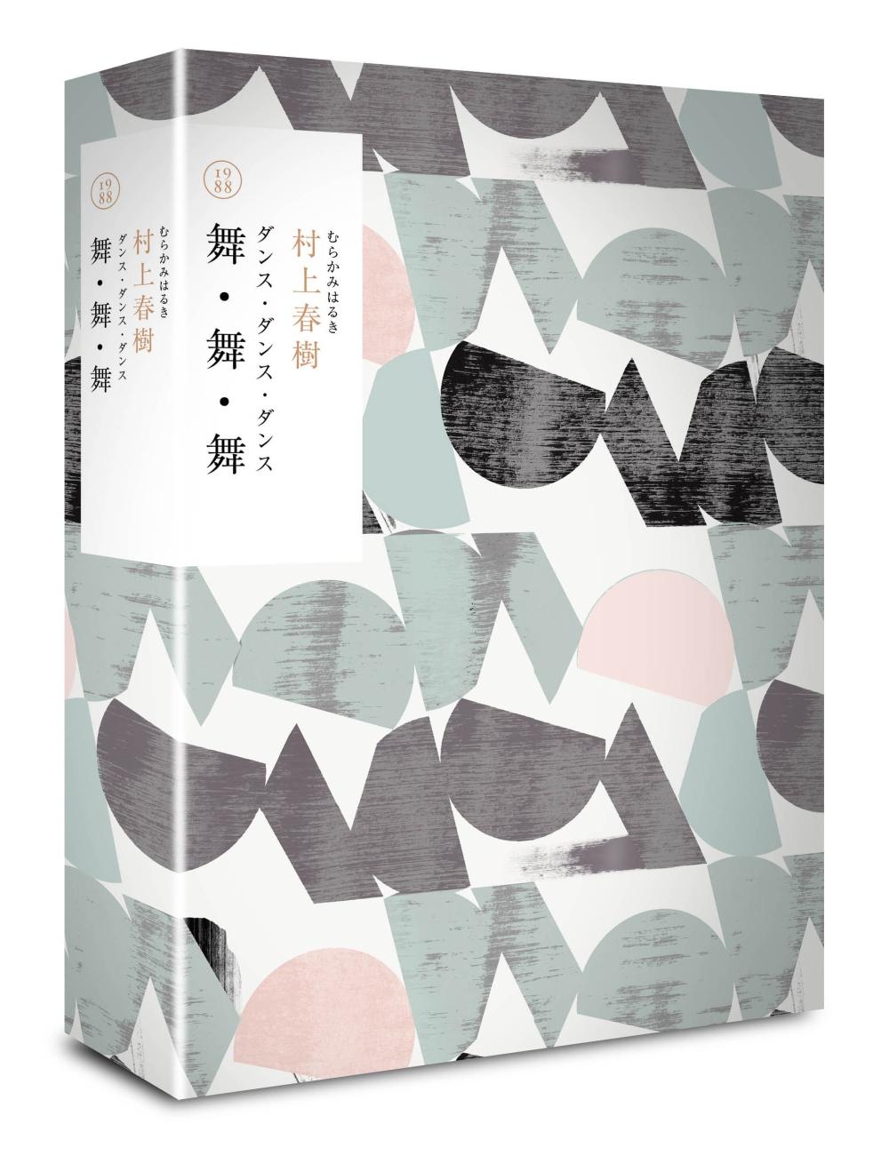 舞‧舞‧舞(村上春樹長篇小說盒裝典藏套書-2)