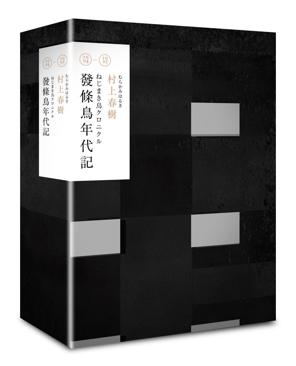 發條鳥年代記(村上春樹長篇小說盒裝典藏套書-3)