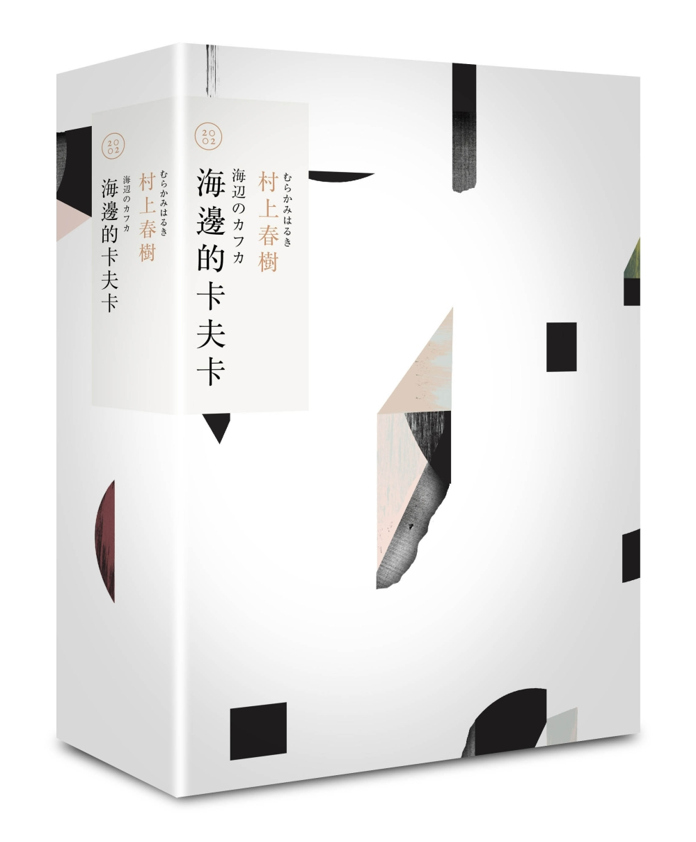 海邊的卡夫卡(村上春樹長篇小說盒裝典藏套書-4)