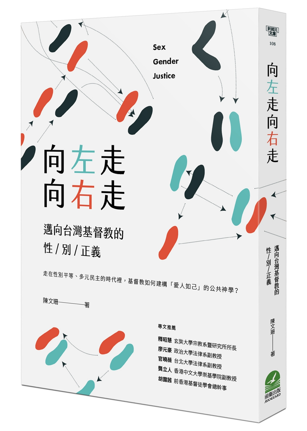 ◤博客來BOOKS◢ 暢銷書榜《推薦》向左走向右走:邁向台灣基督教的性/別/正義