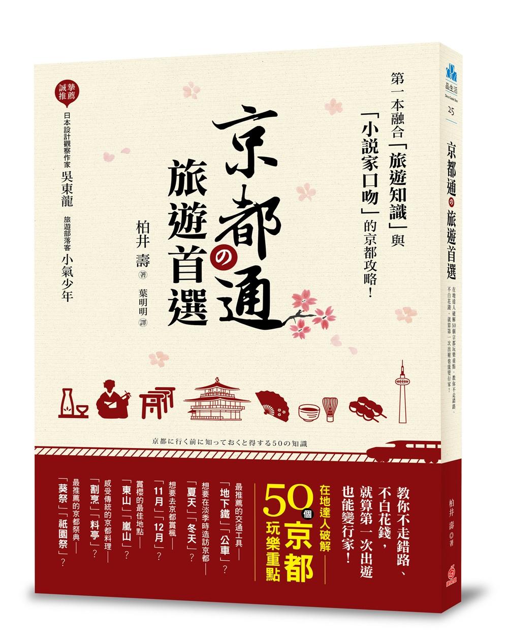 ◤博客來BOOKS◢ 暢銷書榜《推薦》京都通の旅遊首選:在地達人破解50個京都玩樂重點,教你不走錯路、不白花錢,就算第一次出遊也能變行家!