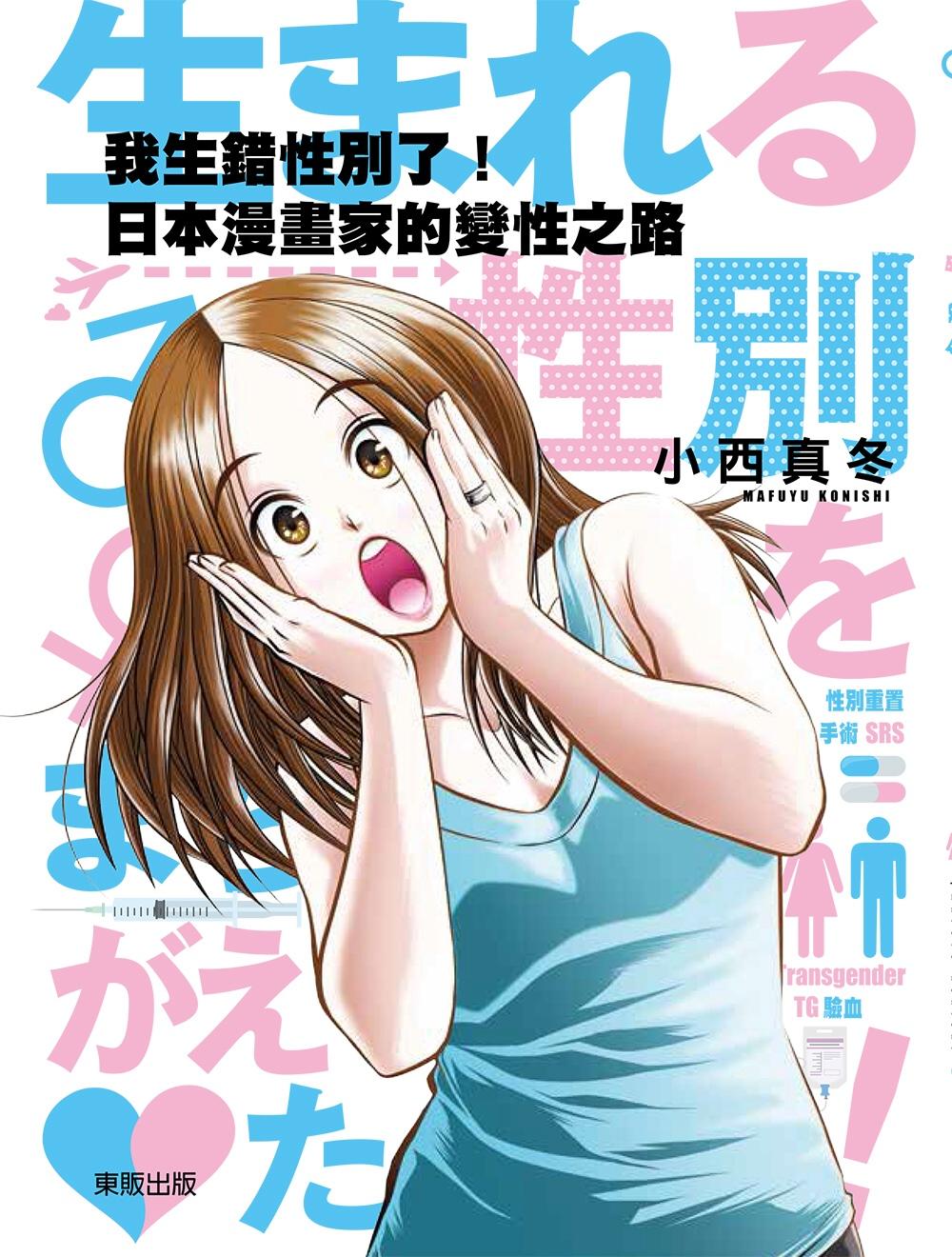 我生錯性別了!:日本漫畫家的變性之路