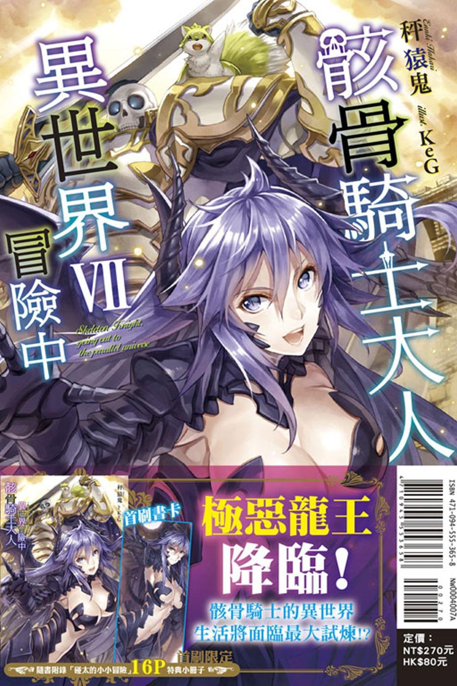 骸骨騎士大人異世界冒險中 7(首刷限定版)