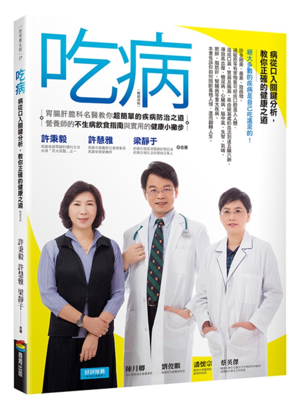 《吃病  (暢銷改版)》 商品條碼,ISBN:4717702901547