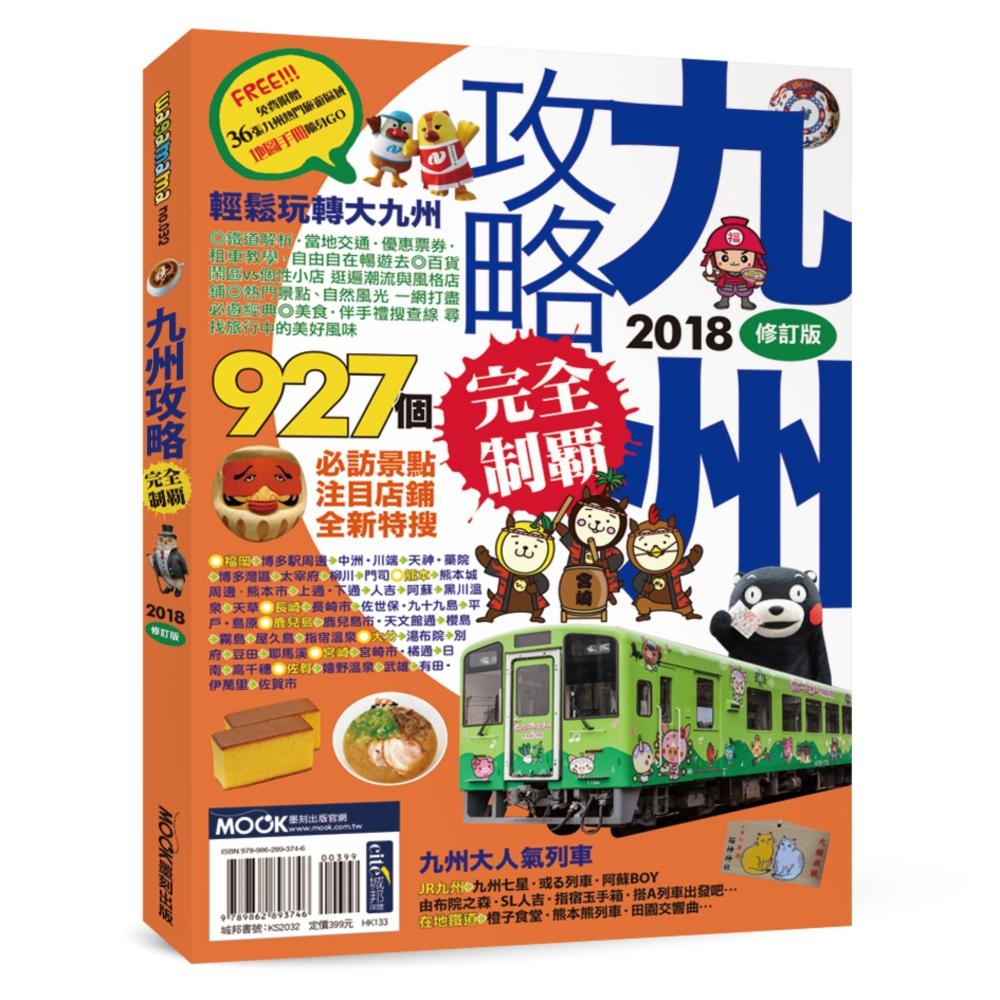 《九州攻略完全制霸2018》 商品條碼,ISBN:9789862893746