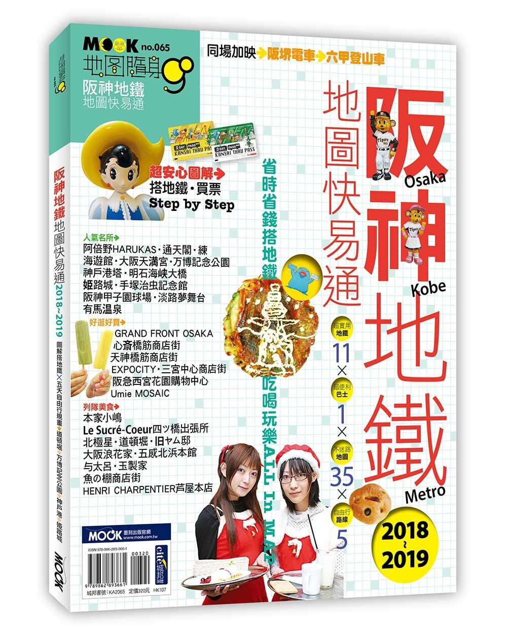 ◤博客來BOOKS◢ 暢銷書榜《推薦》阪神地鐵地圖快易通2018-2019