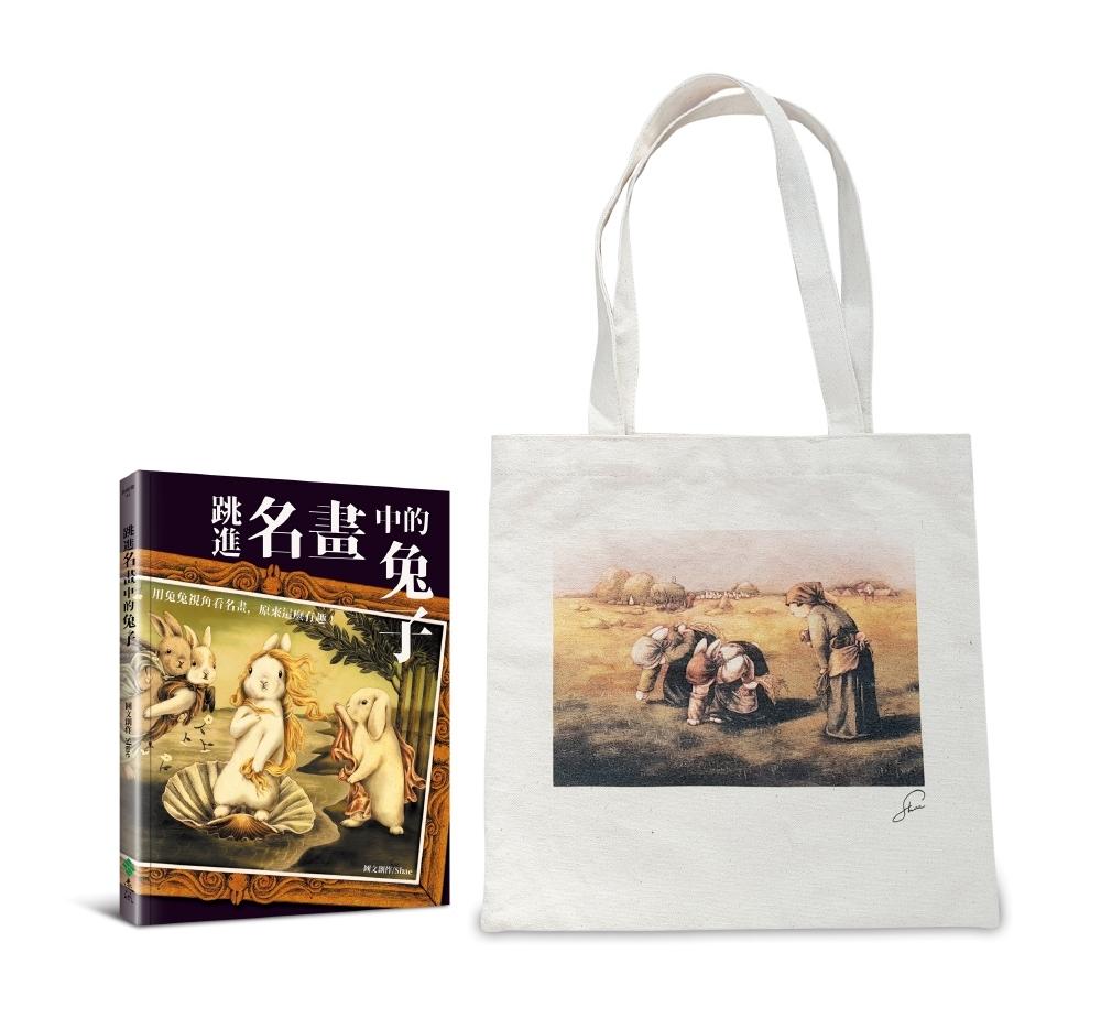 《跳進名畫中的兔子》精裝畫冊+《拾穗帆布袋》超值套組