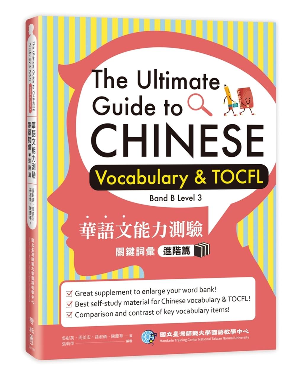 華語文能力測驗關鍵詞彙:進階篇
