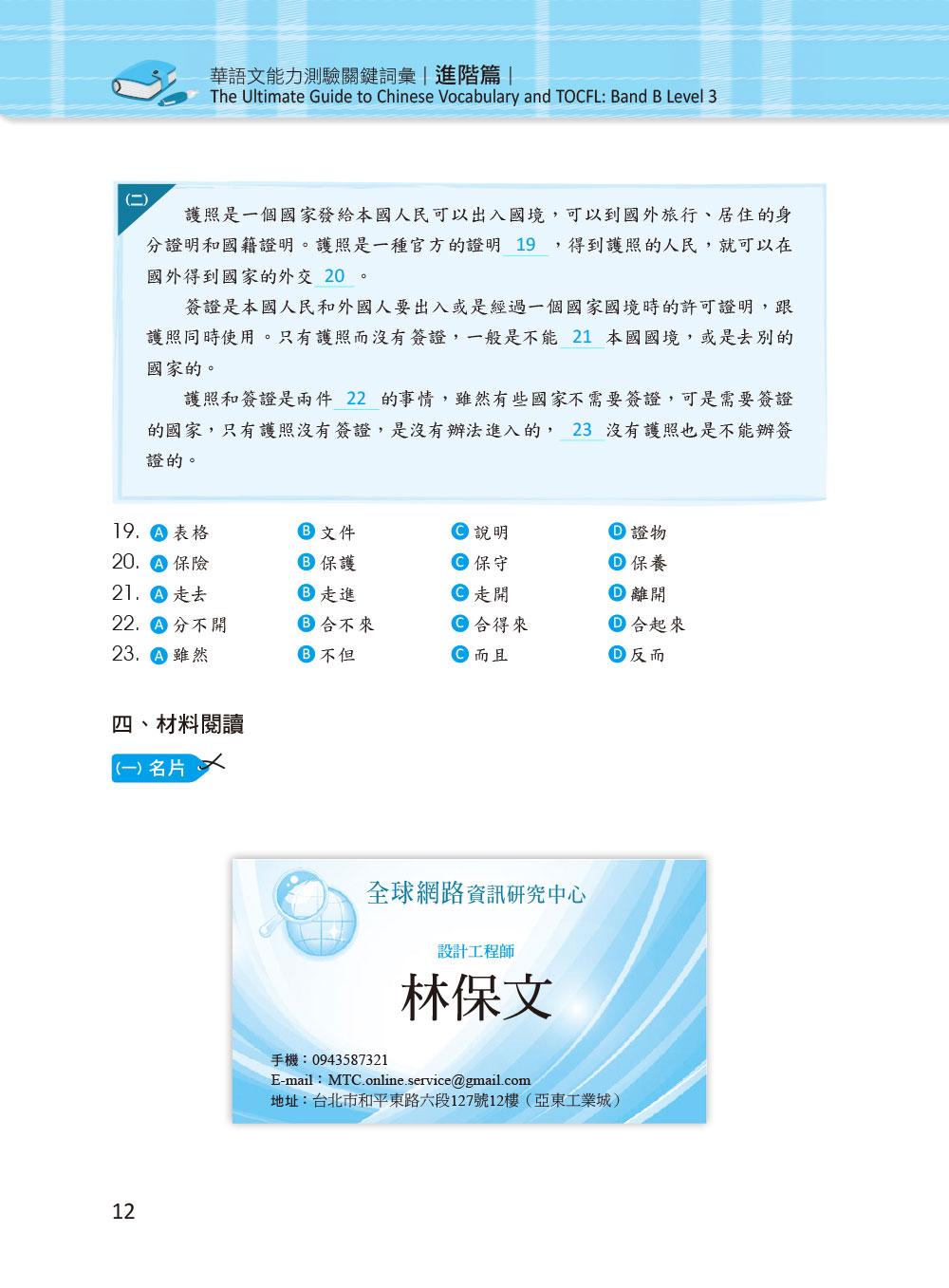 ◤博客來BOOKS◢ 暢銷書榜《推薦》華語文能力測驗關鍵詞彙:進階篇