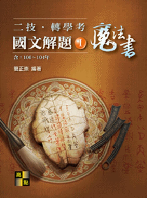 二技‧轉學考國文解題魔法書(I)(106~104年)