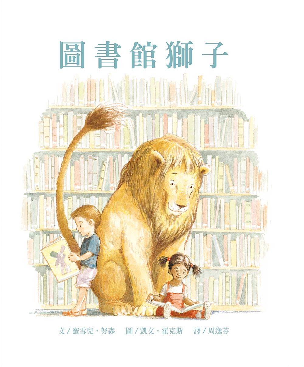 圖書館獅子