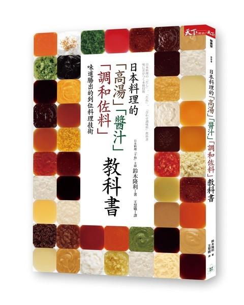 日本料理的「高湯...