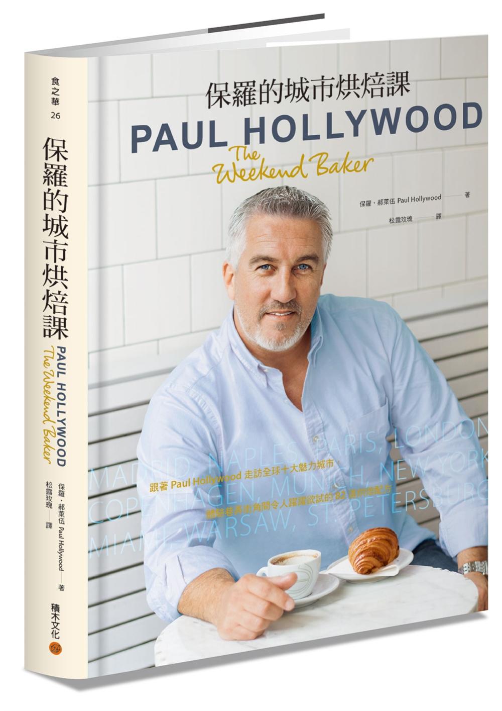 保羅的城市烘焙課:跟著Paul Hollywood走訪全球十大魅力城市,體驗巷弄街角間令人躍躍欲試的82道烘焙配方