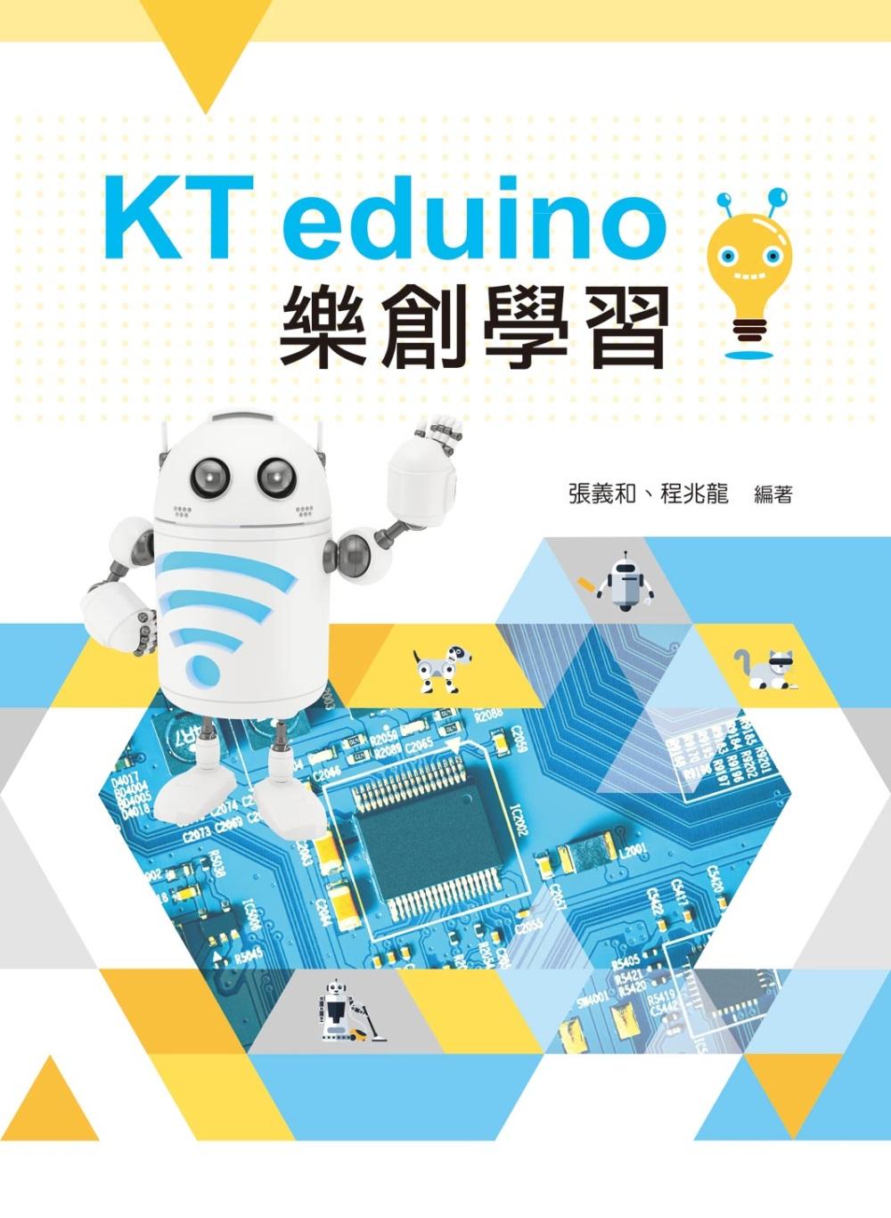 KT eduino樂創學習【附範例光碟】