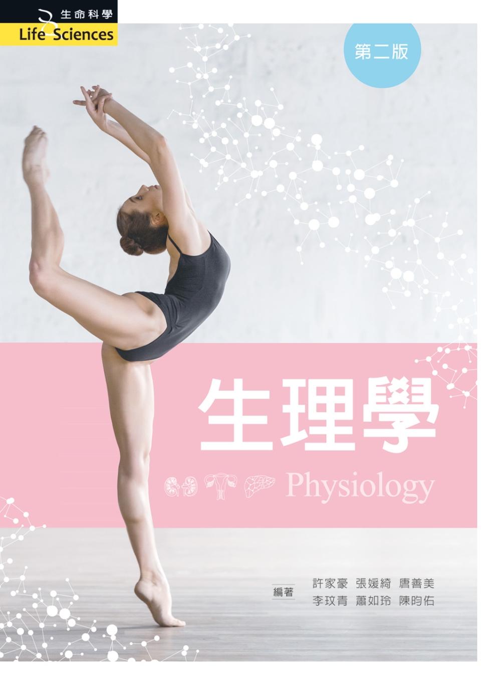 生理學(第二版)
