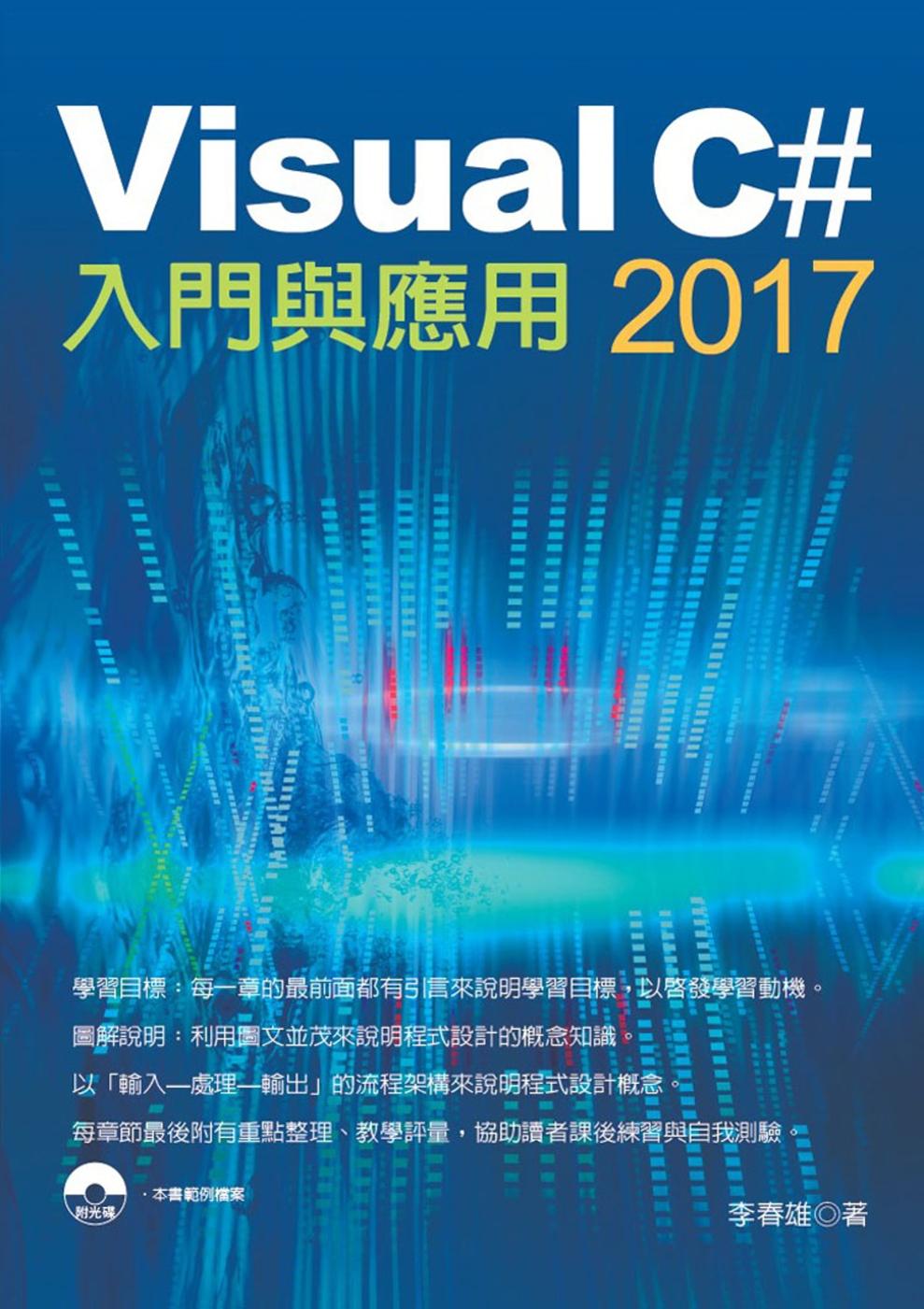 Visual C# 2017 入門與應用