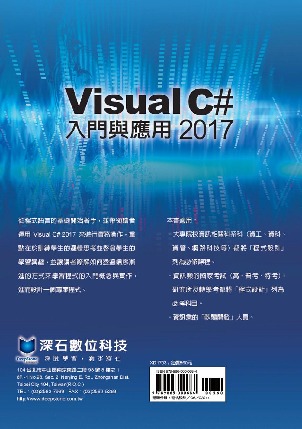 ◤博客來BOOKS◢ 暢銷書榜《推薦》Visual C# 2017 入門與應用