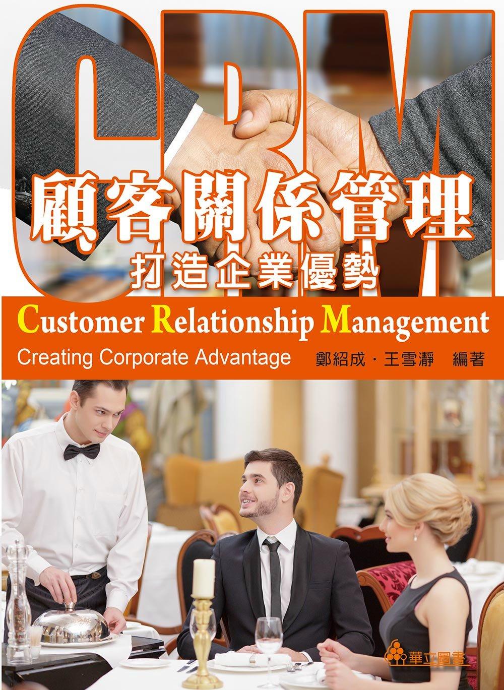 顧客關係管理:打造企業優勢(二版)