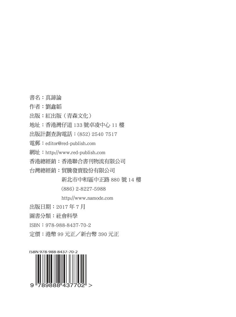 ◤博客來BOOKS◢ 暢銷書榜《推薦》真諦論(精裝)