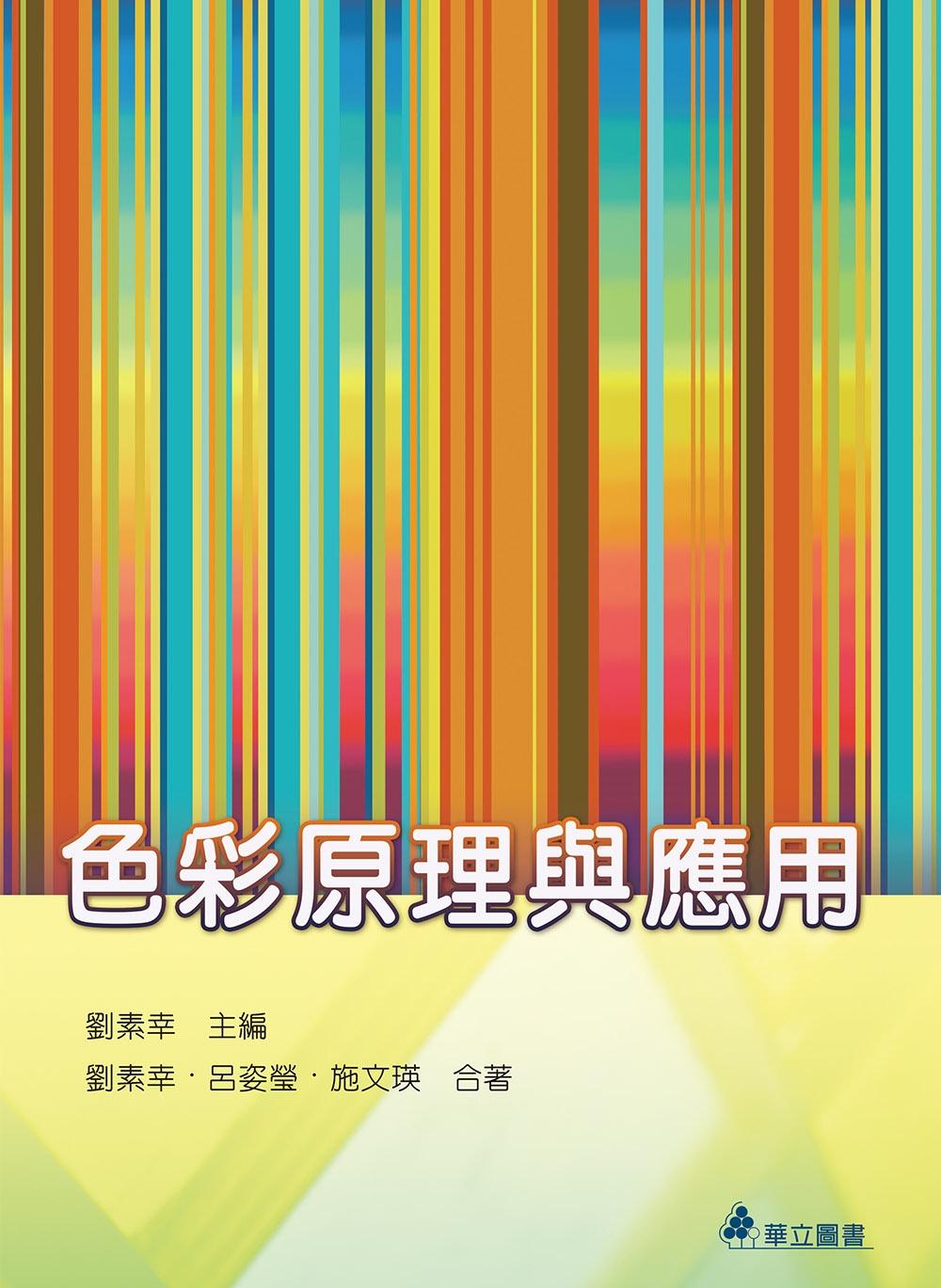 色彩原理與應用