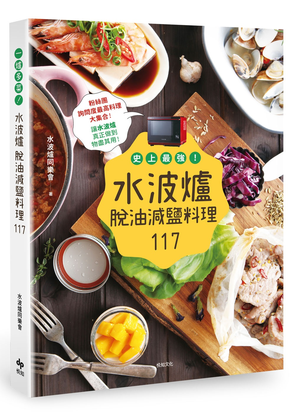 《史上最強!水波爐脫油減鹽料理117》 商品條碼,ISBN:9789869562034