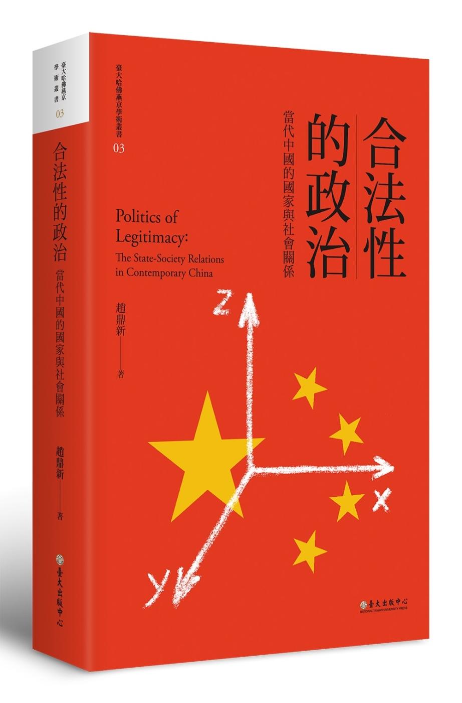 合法性的政治:當代中國的國家與社會關係【限量精裝版】