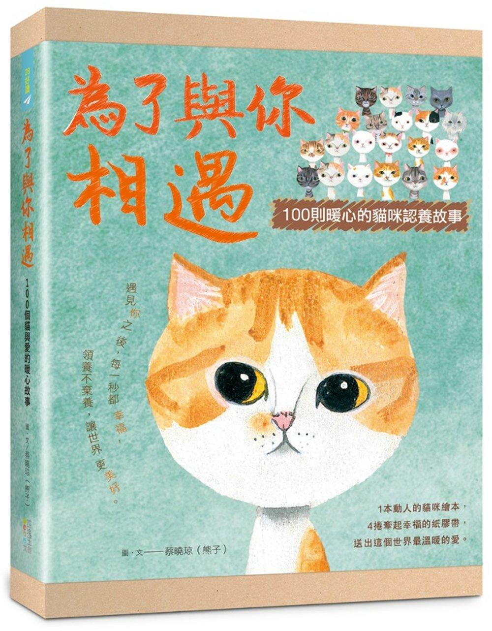 為了與你相遇:100則暖心的貓咪認養故事紙膠帶禮物書