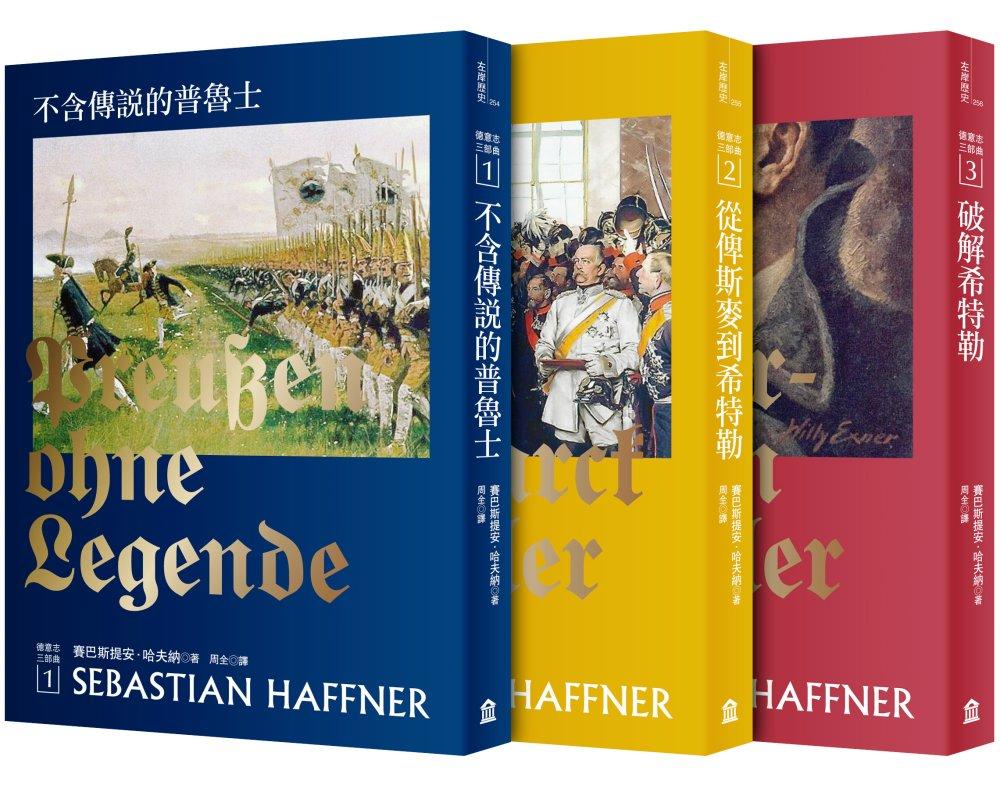 哈夫納德意志三部曲(三冊套書):不含傳說的普魯士(新版)+從俾斯麥到希特勒(新版)+破解希特勒(新版)