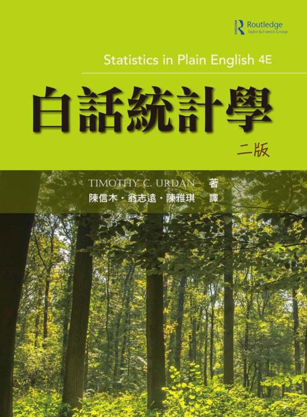 白話統計學(二版)