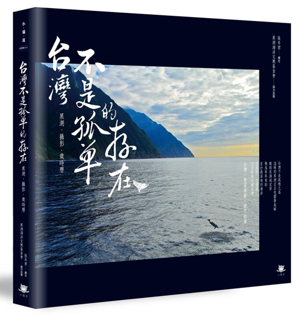 台灣不是孤單的存在:黑潮、攝影、歲時曆